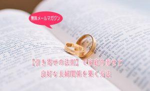 幸せ力を高めて夫婦関係を修復する方法