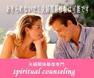 夫婦関係修復専門スピリチュアルカウンセリング