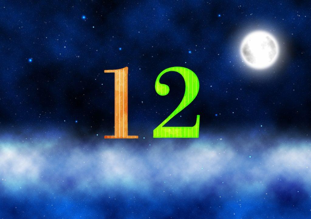 12番の月の館