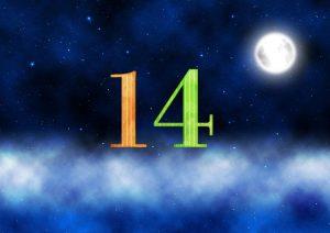 14番の月の館