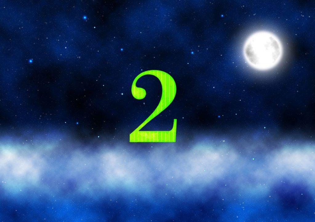 2番の月の館