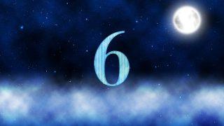 6番の月の館