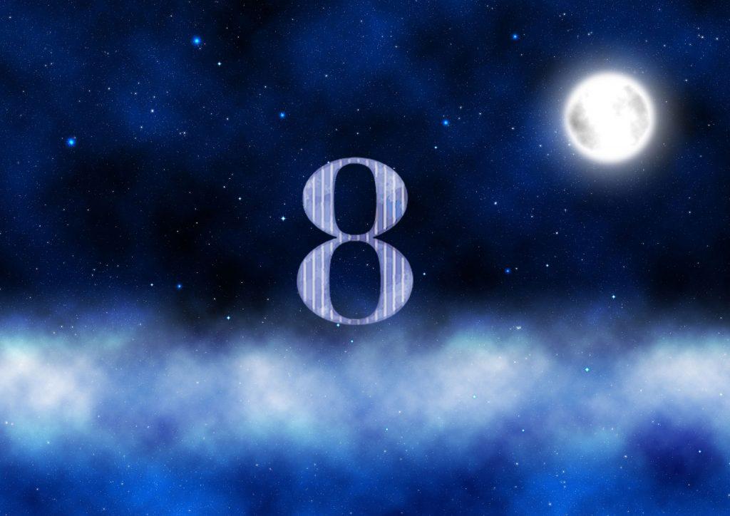 8番の月の館