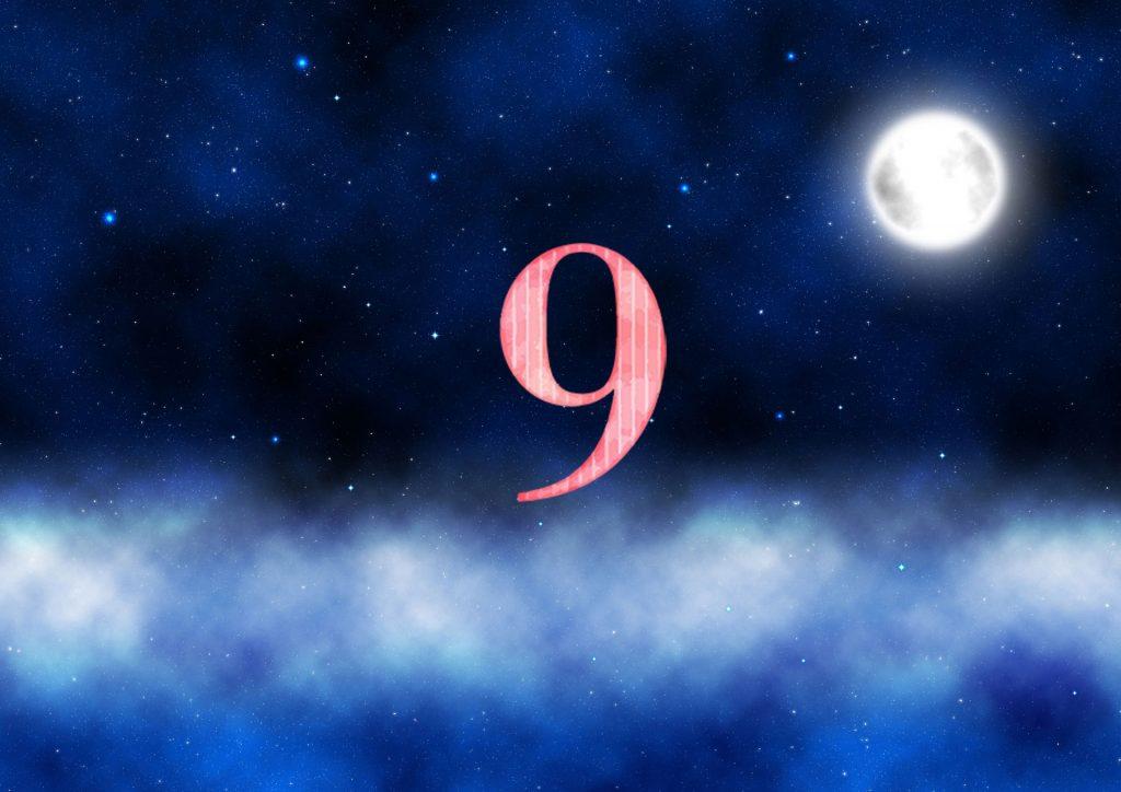 9番の月の館