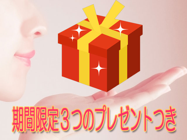 期間限定3つのプレゼントつき!無料メールレッスン